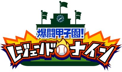 爆闘甲子園レジェンドナイン_logo.png