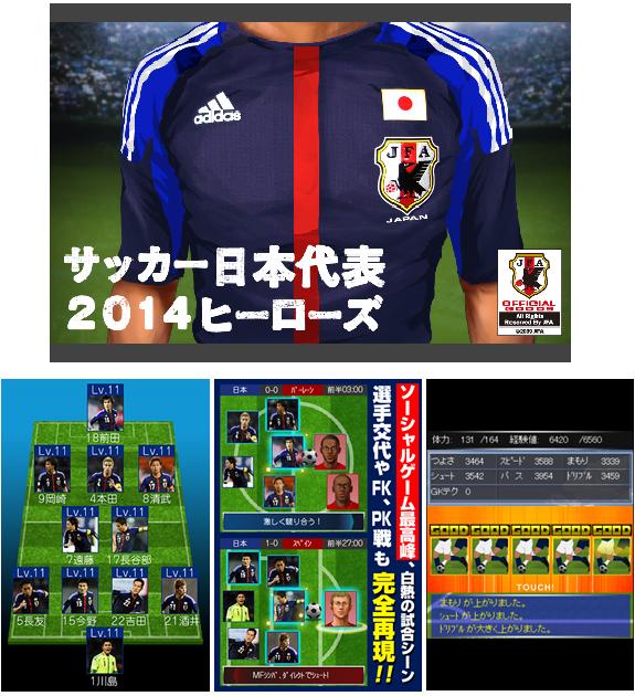 サッカー日本代表2014ヒーローズ.png