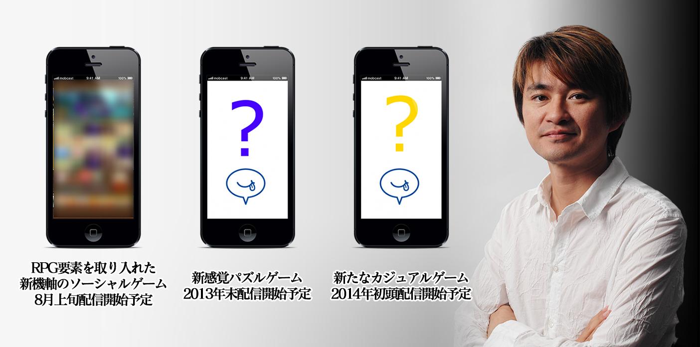 水口哲也氏を起用したネイティブアプリ開発開始