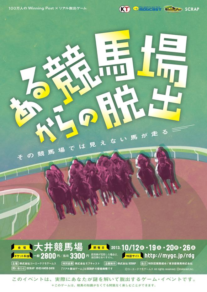 W660_H932脱出_大井競馬場++.jpg