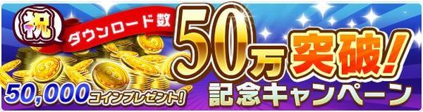 「18」50万DL突破記念バナー.jpg