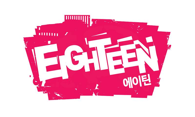 韓国版「EIGHTEEN」ロゴ