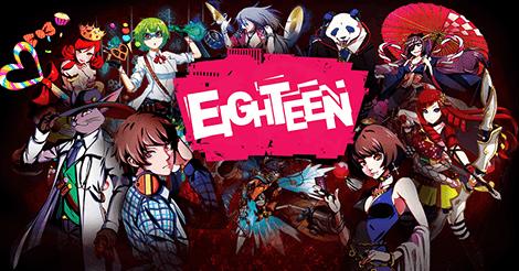EIGHTEEN_メインビジュアル