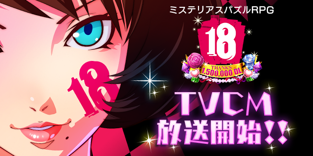 18_TVCM放送開始